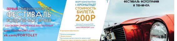 Фестиваль «Фортолет»